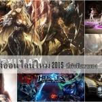 6 อันดับ เกมส์ออนไลน์ใหม่ ปี 2015 ที่น่าจับตามอง