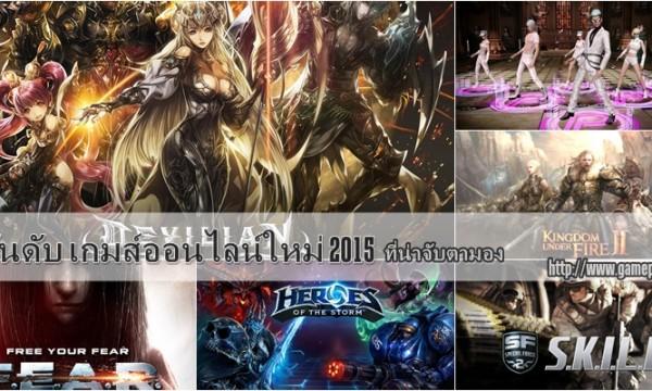 onlinegame2015-thailand