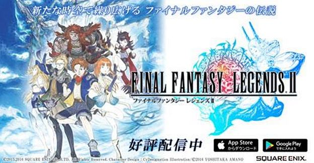 08026130014788555902752_final_fantasy_legends_ii_main