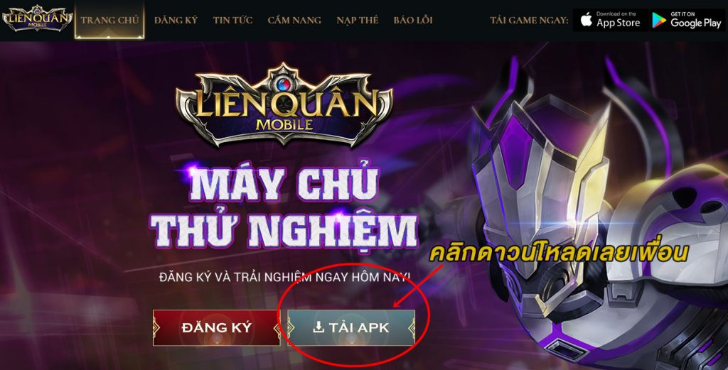 rov beta test vietnam