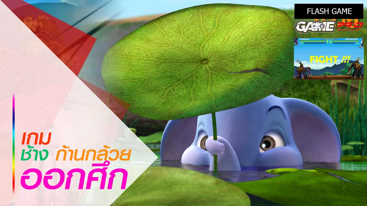 เกม ช้าง ก้านกล้วย